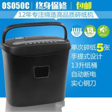 为创碎纸机OS050C 段状静音家用切纸机 小型办公家用高保密粉碎机