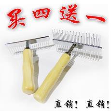 外贸新款小狗耙子可拆卸木柄钉耙粗齿毛发护理脱毛梳金属双面排梳