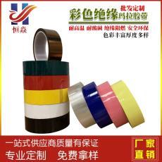 彩色玛拉胶带 5s桌面定位标识胶带 阻燃耐高温变压器绝缘麦拉胶带