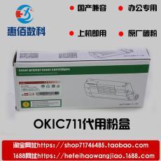 C711 C711DN C711DTN C710DN墨粉盒 適合OKI C710N C710粉盒
