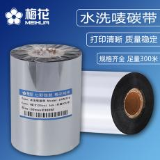 混合基碳帶打印紙辦公耗材 廠家定制批發洗水嘜樹脂色帶
