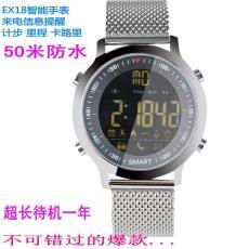 专业防水待机一年 金属壳 EX18智能手表 运动计步 来电信息提醒