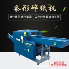 条形碎纸机 条形碎纸机 碎纸机工业用品 工业条状碎纸机纸丝机