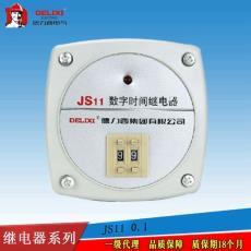 JS11S 德力西广州总代理 数字式数显时间继电器