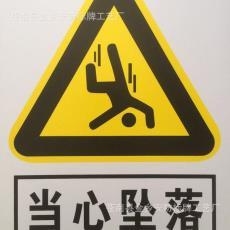 道公路交通安全警示牌诱导路标 标识牌厂家定制 pvc材质标志牌