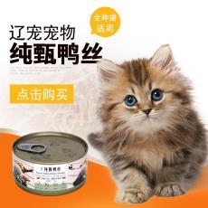 厂家直销 纯甄鸭丝代加工一件代发可贴标 宠物用品食品猫罐头