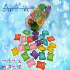聚十美洗衣凝珠8g15g6种香型低泡酵素配方不含荧光剂支持一件代发