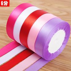 6分2cm宽丝带彩带织带一卷约22米婚庆生日礼品包装装饰色丁带绑绳