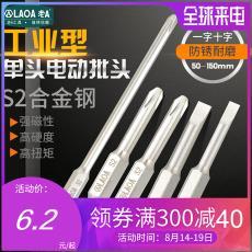 一字气动磁性批头十字批头上海市螺丝刀批嘴披头风批起子头电钻