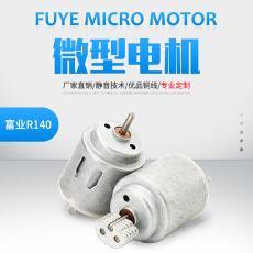 140有刷直流馬達 性用品微型電機廠家直銷 高速四驅車玩具電動機