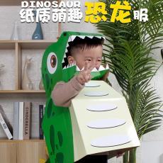 抖音儿童益智diy纸板 可穿箱子动物模型幼儿园表演道具 纸箱恐龙