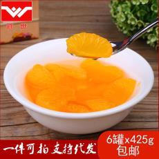 冠世 代发 一箱6罐425g小瓶装桔子水果罐头零食包邮糖水橘子罐头