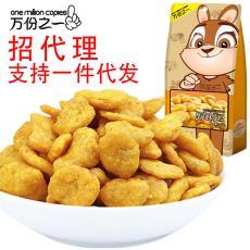【萬份之一蟹黃味蠶豆160g】堅果零食批發休閑食品干果一件代發