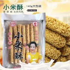 粗糧休閑零食小米酥140g好吃停不了口娛樂盛泰食品旅游景區特產