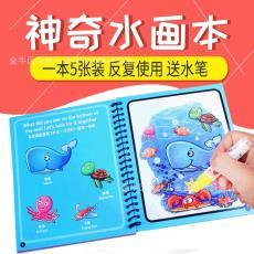 創意手工兒童DIY益智玩具 可反復使用繪畫圖畫本 神奇魔法水畫本