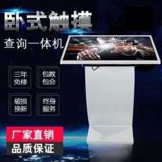 电脑触摸一体机广告屏落地卧式32/42/55寸安卓电容屏触摸广告机