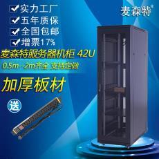 麦森特MX6942 2米标准加厚服务器机柜厂家直销可定 网络机柜42U