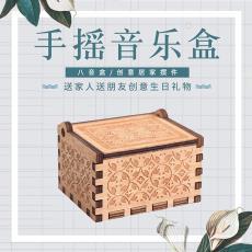 手摇式音乐盒节日礼品厂家定制 创意木质音乐盒复古雕刻八音盒