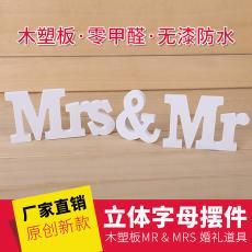 婚庆用品 木制MR MRS创意家居摆件婚礼道具木质英文字母摆件 &