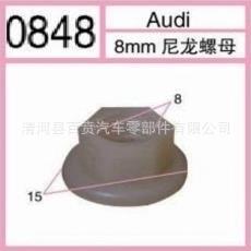 汽車塑料件通用尼龍螺絲母 適用于奧迪汽車螺母大全 8MM尼龍螺母