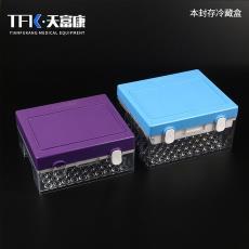 天富康醫療用品直銷 廠家推薦塑料標本封存冷藏盒 標本封存盒