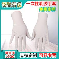 廠家供應一次性乳膠手套丁腈手套白色橡膠勞保洗碗實驗室手指套