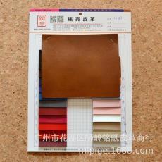 現貨批PVC人造革PU合成革鞋革箱包革1.5MM超厚套色針紋仿皮革1387