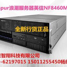 600G 行货 inspur浪潮机架服务器英信NF8460M4 32G*4 E7-4820V4*4