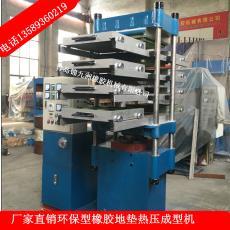 橡胶地砖平板硫化机 供环保地垫热压机 健身房用地胶生产设备