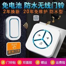 智能門玲無線門鈴家用老人防水遙控電子感應器呼叫器一拖二響鈴。