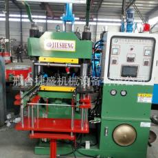 油压成型机 150T自动硫化机生产厂家 捷盛全自动硫化机