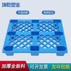 塑胶托盘网格九脚托盘1210塑料托盘叉车栈板防潮板地托 塑料托盘