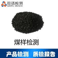 出具第三方检测质检报告 煤样检测 煤炭检测 煤矿含量检测