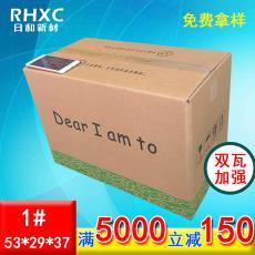 1號打包搬家紙箱 郵政快遞包裝盒飛機盒廠家定做批發 電商紙盒