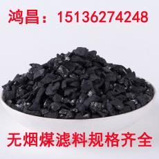 无烟煤水处理材料 水洗无烟煤 碳含量高 规格多样