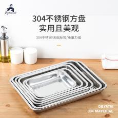 304不锈钢方盘托盘长方形家用加厚深餐盘蒸饭盘烧烤鱼盘子 德雅泰