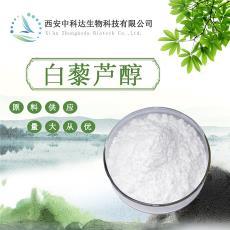 量大從優 白藜蘆醇98% 葡萄皮提取物 白藜蘆醇原料/白藜蘆醇粉