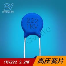 正品 2.2NF 1KV222K 陶瓷电容器 222/1KV 1000V222 高压瓷片电容