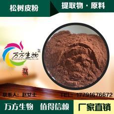 廠家批發松樹皮原粉 植物生粉系列松樹皮粉 品質保證 食品級原料