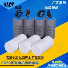 450V鋁殼油紙實芯電動機優質啟動電容器 廠家批發直銷CD60