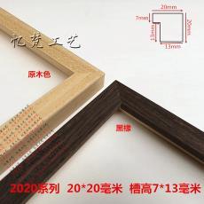 原木字画实木包皮线条2020系3.6米相框线条国画相框框条500米包邮