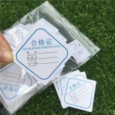 現貨合格證不干膠貼紙圓形產品合格證標簽菱形三角穿孔檢驗格證紙