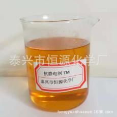 SN 纺织助剂 印染助剂 化工原料 供应 TM 抗静电剂