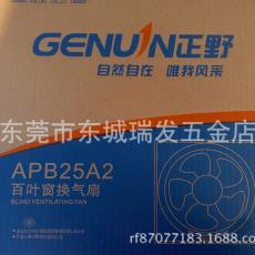 10寸正野全塑百葉窗換氣扇排風扇百頁排氣扇APB25A2