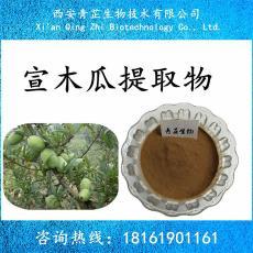 宣木瓜濃縮粉 浸膏 青芷生物 宣木瓜提取物 宣木瓜速溶粉 10:1