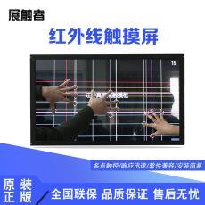 23.6寸紅外觸摸屏電腦改裝自動售賣機器自動收銀機自動打稱機