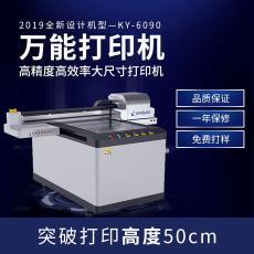 新款圓柱體uv打印機保溫杯水杯酒瓶圖案印刷機小理光uv打印機廠家