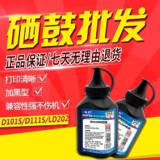 D111S LD202墨粉 激光打印機耗材 碳粉批發 D101S 適用三星系列