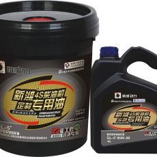 重载型卡车柴机油85W90发动机油 新潍动力齿轮油GL-5