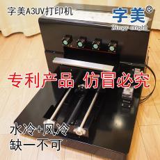 小型UV3d浮雕 小型UV打印機 手機殼打印機 a3小型uv平板打印機